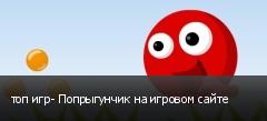 топ игр- Попрыгунчик на игровом сайте