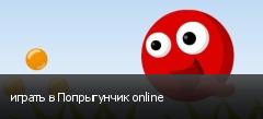 играть в Попрыгунчик online