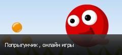 Попрыгунчик , онлайн игры