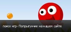 поиск игр- Попрыгунчик на нашем сайте