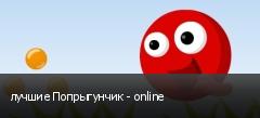лучшие Попрыгунчик - online