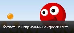 бесплатные Попрыгунчик на игровом сайте