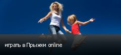 играть в Прыжки online