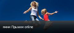 мини Прыжки online