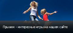 Прыжки - интересные игры на нашем сайте