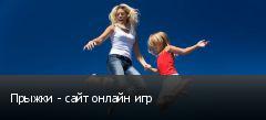 Прыжки - сайт онлайн игр