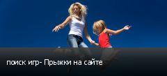 поиск игр- Прыжки на сайте