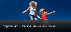 портал игр- Прыжки на нашем сайте