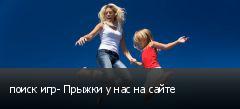 поиск игр- Прыжки у нас на сайте