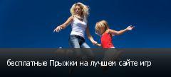 бесплатные Прыжки на лучшем сайте игр