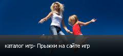 каталог игр- Прыжки на сайте игр
