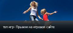 топ игр- Прыжки на игровом сайте