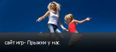 сайт игр- Прыжки у нас