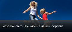 игровой сайт- Прыжки на нашем портале