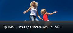 Прыжки , игры для мальчиков - онлайн