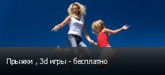 Прыжки , 3d игры - бесплатно
