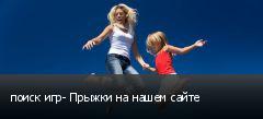 поиск игр- Прыжки на нашем сайте