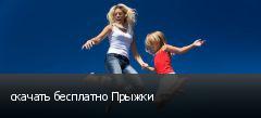 скачать бесплатно Прыжки