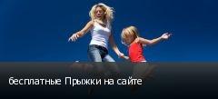 бесплатные Прыжки на сайте