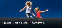 Прыжки , флеш игры - бесплатно
