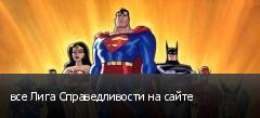 все Лига Справедливости на сайте