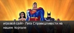 игровой сайт- Лига Справедливости на нашем портале