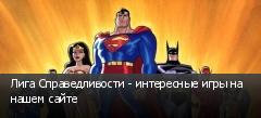 Лига Справедливости - интересные игры на нашем сайте