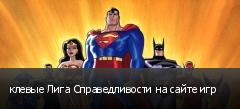 клевые Лига Справедливости на сайте игр