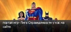 портал игр- Лига Справедливости у нас на сайте