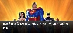 все Лига Справедливости на лучшем сайте игр