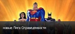 новые Лига Справедливости