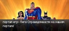 портал игр- Лига Справедливости на нашем портале