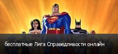 бесплатные Лига Справедливости онлайн