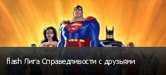 flash Лига Справедливости с друзьями