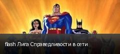 flash Лига Справедливости в сети