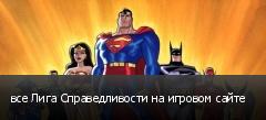 все Лига Справедливости на игровом сайте