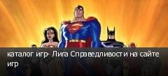 каталог игр- Лига Справедливости на сайте игр