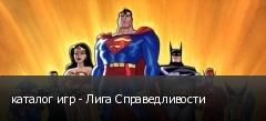 каталог игр - Лига Справедливости