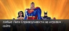любые Лига Справедливости на игровом сайте