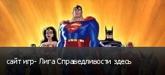 сайт игр- Лига Справедливости здесь