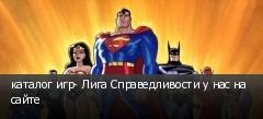 каталог игр- Лига Справедливости у нас на сайте