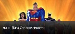 мини Лига Справедливости