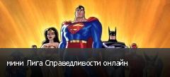 мини Лига Справедливости онлайн