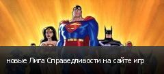 новые Лига Справедливости на сайте игр