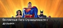бесплатные Лига Справедливости с друзьями
