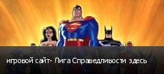 игровой сайт- Лига Справедливости здесь