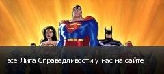 все Лига Справедливости у нас на сайте