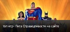 топ игр- Лига Справедливости на сайте