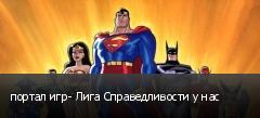 портал игр- Лига Справедливости у нас