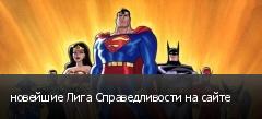 новейшие Лига Справедливости на сайте
